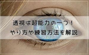 透視の超能力は本当にあるの?やり方を練習して習得したい!