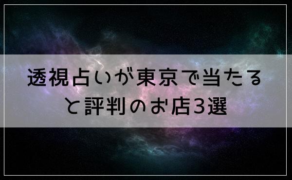 透視占いが東京で本当に当たると評判のお店3選