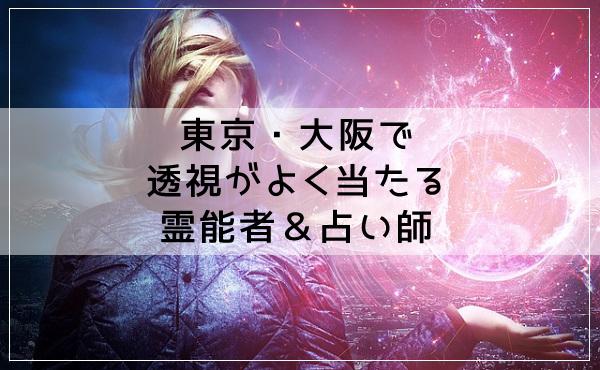 透視が東京・大阪でよく当たる霊能者・占い師!この人はすごい!