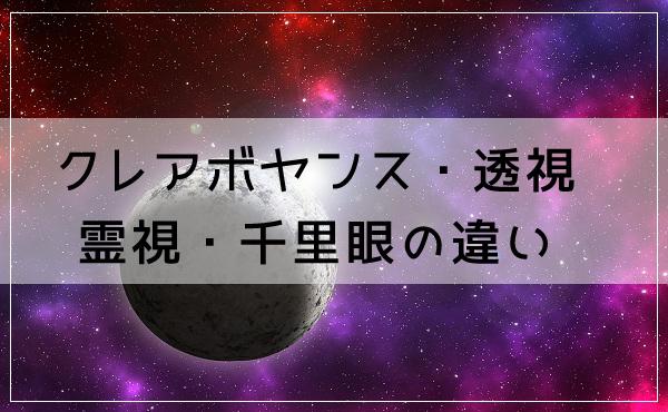 クレアボヤンス・透視・霊視・千里眼の違いを徹底解説!