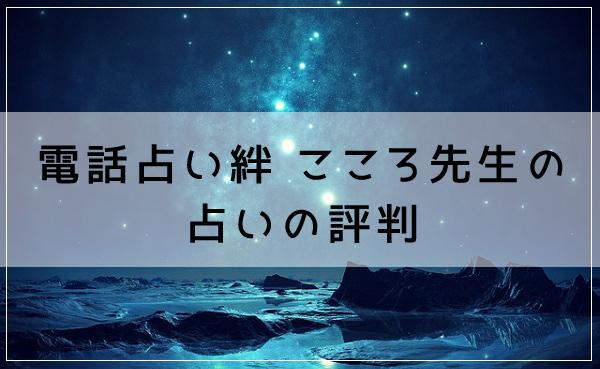 電話占い絆 こころ先生の占いの評判!