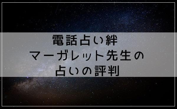 電話占い絆 マーガレット先生の占いの評判!