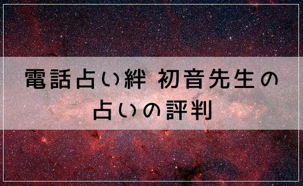 電話占い絆 初音(はつね)先生の占いの評判!