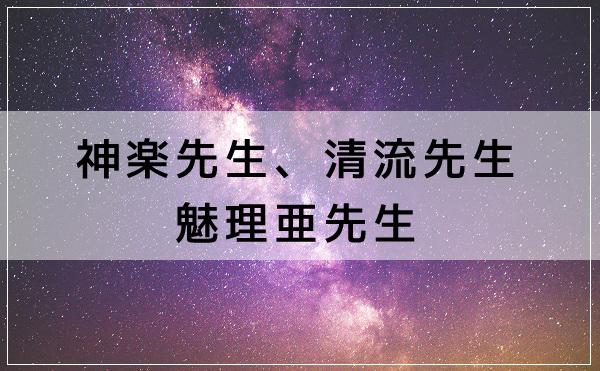 人気が高くてよく当たる!神楽先生、清流先生、魅理亜先生