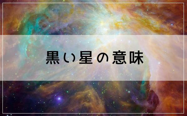 黒い星の意味
