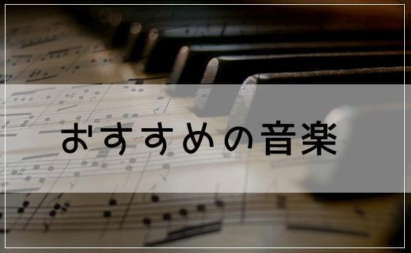おすすめの音楽とはどんなものか