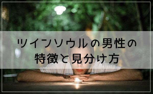 ツインソウルの男性の特徴と見分け方!覚醒による変化や気持ち・孤独とは