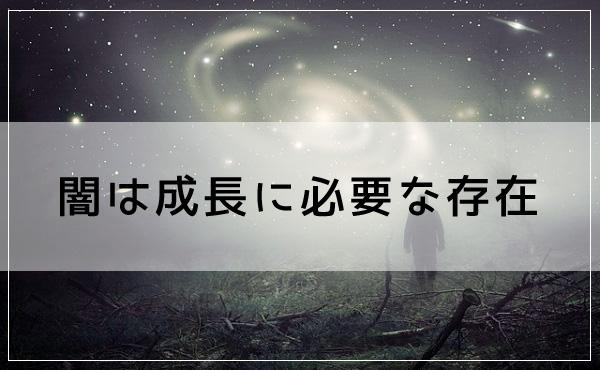 闇は成長に必要な存在