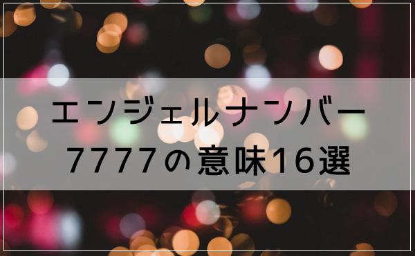 エンジェルナンバー7777の意味16選