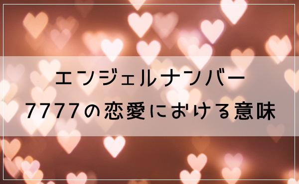 エンジェルナンバー7777の恋愛における意味