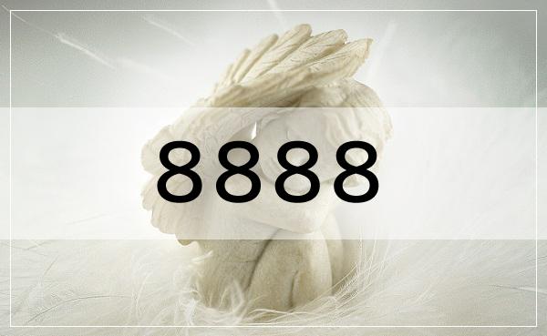 エンジェルナンバー8888の意味とメッセージ!恋愛・復縁・仕事……天使が伝えたいこと