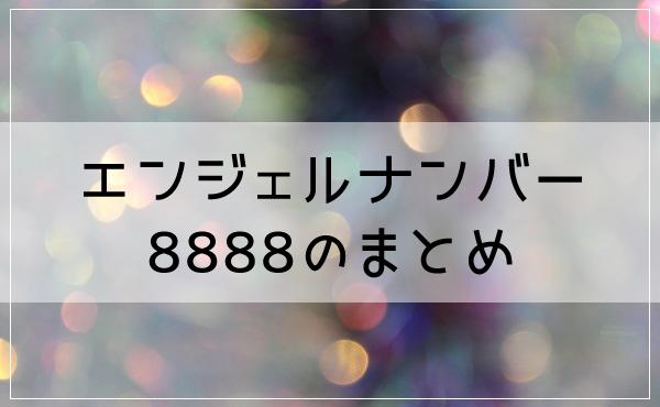 エンジェルナンバー8888のまとめ