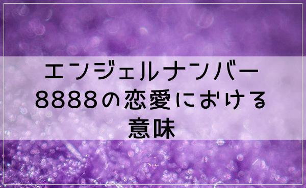 エンジェルナンバー8888の恋愛における意味