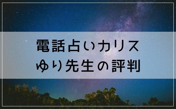 電話占いカリス ゆり(由李)先生の評判