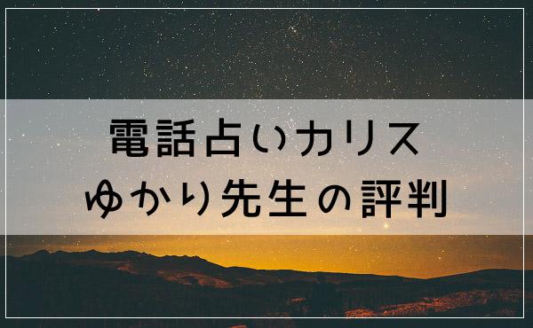電話占いカリス ゆかり(諸縁)先生の評判