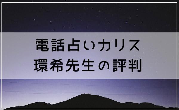 電話占いカリス 環希(たまき)先生の評判