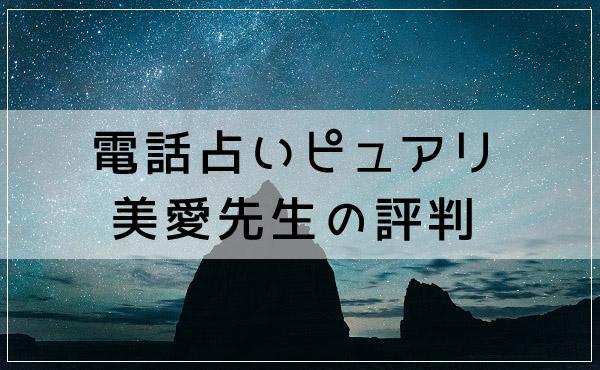 電話占いピュアリ 美愛(びあん)先生の評判