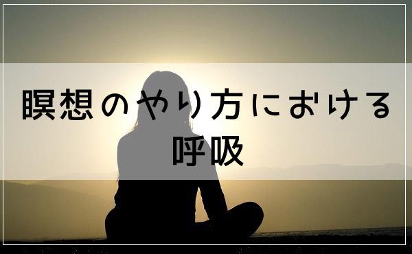 瞑想のやり方における呼吸