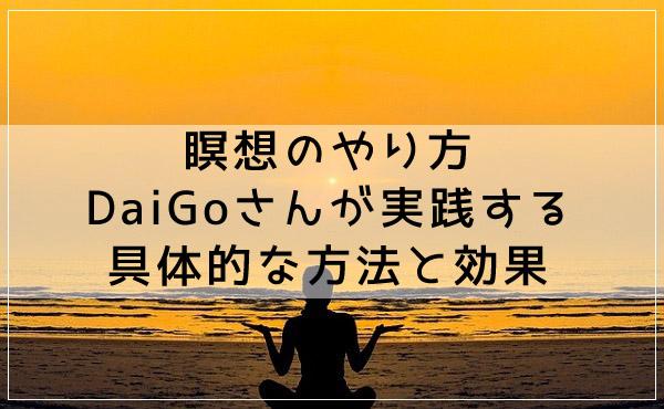 瞑想のやり方!DaiGoさんが実践する具体的な方法と効果
