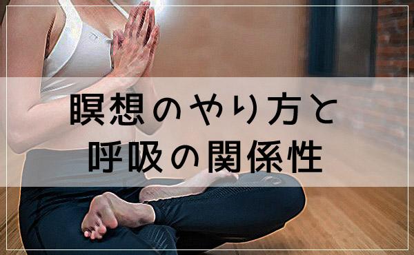 瞑想のやり方では呼吸が大事!呼吸とマインドフルネスとの関係