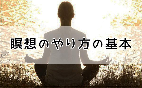 瞑想のやり方の基本!調心・調身・調息とは