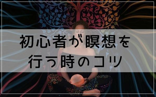 初心者が瞑想を行う時のコツ