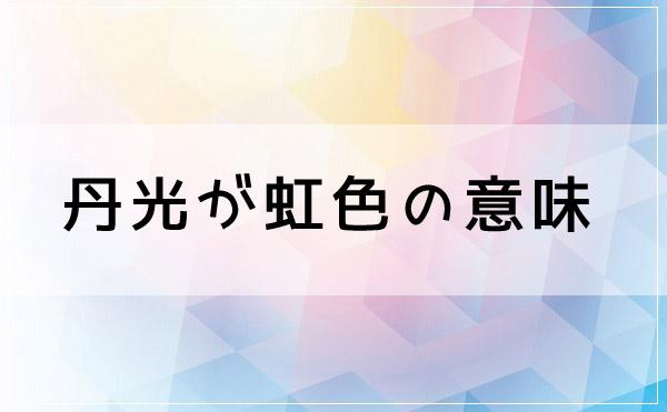 丹光が虹色の意味