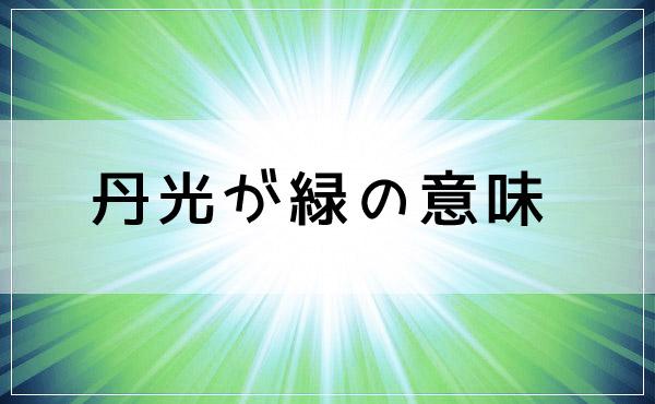 丹光が緑の意味