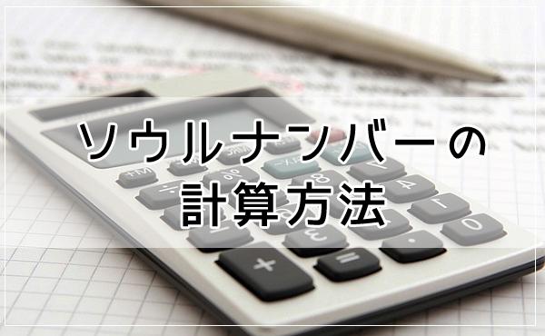 ソウルナンバーの計算方法