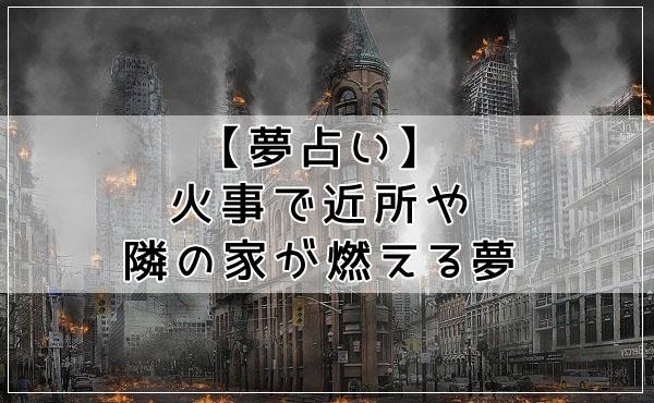 【夢占い】火事で近所や隣の家が燃える夢