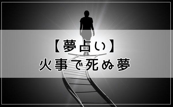 【夢占い】火事で死ぬ夢