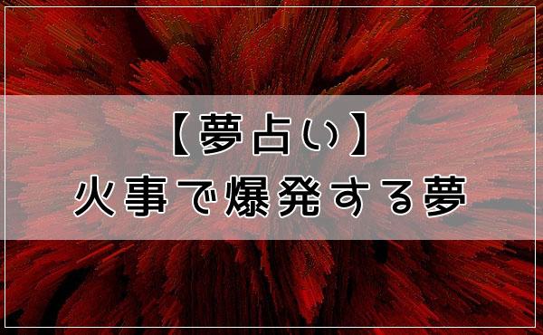 【夢占い】火事で爆発する夢