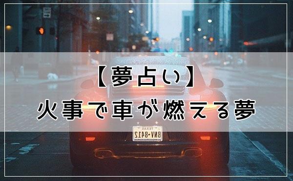 【夢占い】火事で車が燃える夢