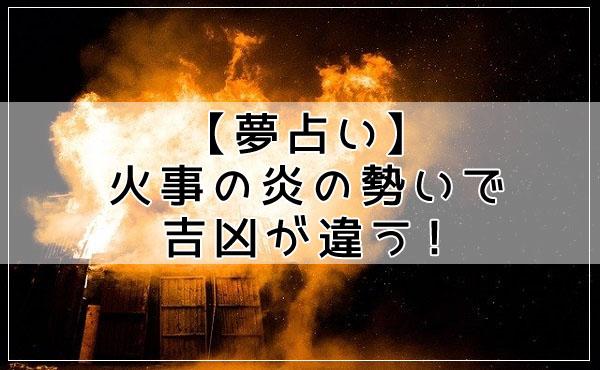 【夢占い】火事の炎の勢いで吉凶が違う!判断するポイントとは