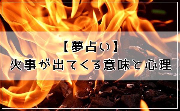 意味 火事 夢