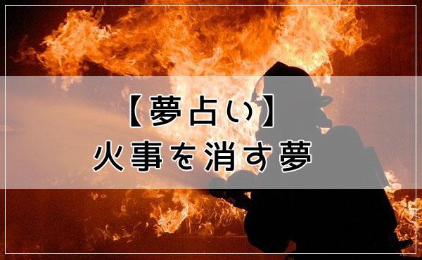 【夢占い】火事を消す夢
