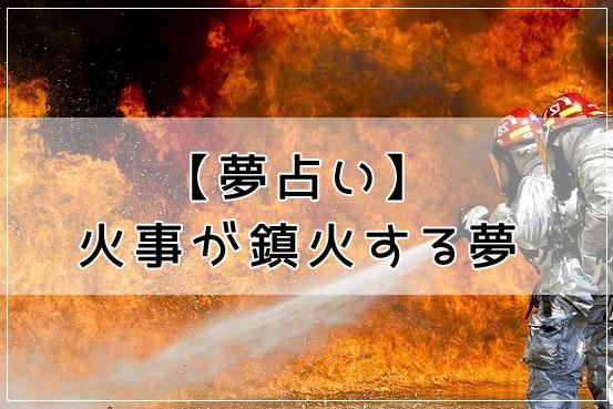 【夢占い】火事が鎮火する夢