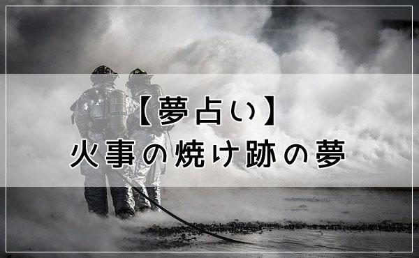 【夢占い】火事の焼け跡の夢