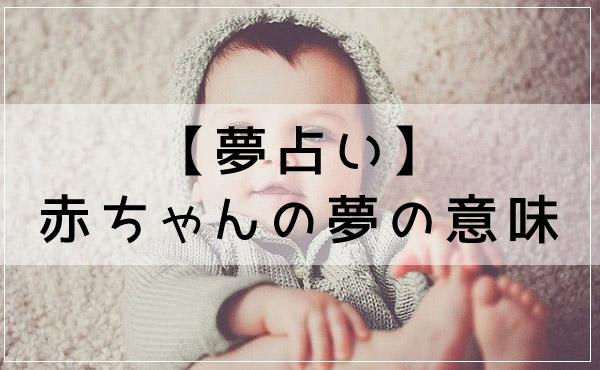夢占いの定番!赤ちゃんの夢の意味