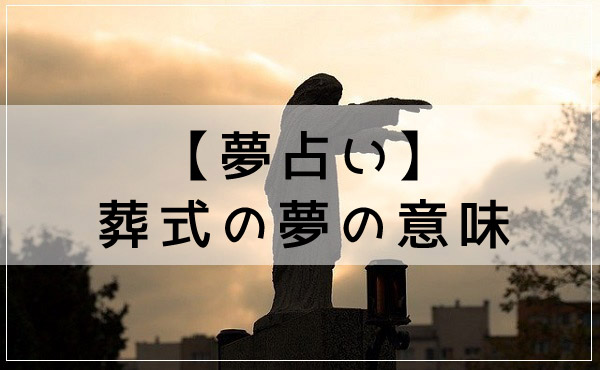 夢占いの定番!葬式の夢の意味