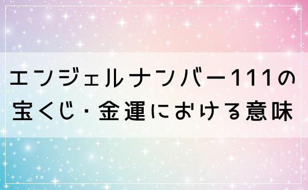 エンジェルナンバー111の宝くじ・金運における意味