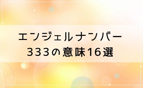 エンジェルナンバー333の意味16選