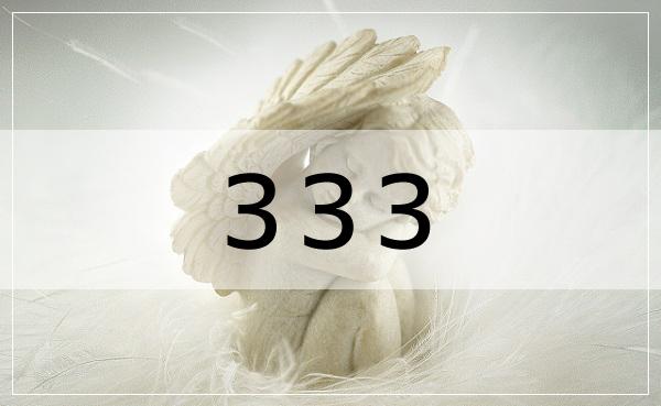 エンジェルナンバー333の意味とメッセージ!恋愛・復縁・金運……天使が伝えたいこと