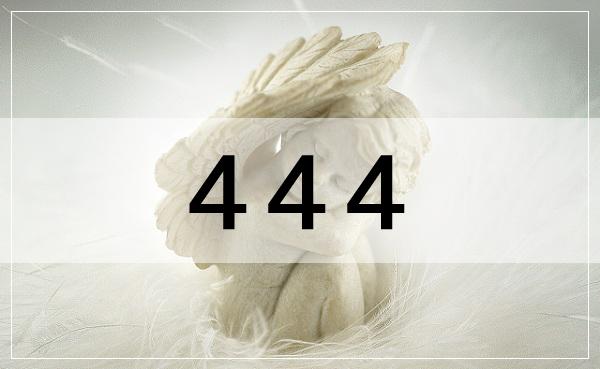 エンジェルナンバー444の意味とメッセージ!恋愛・復縁・仕事運……天使が伝えたいこと