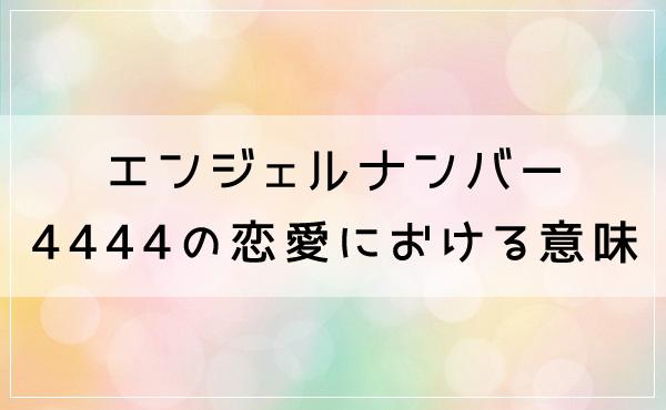 エンジェルナンバー4444の恋愛における意味