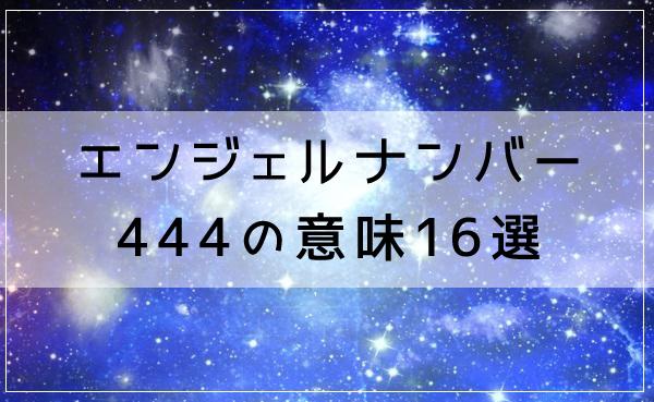 エンジェルナンバー444の意味16選