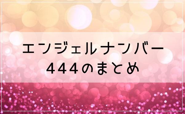 エンジェルナンバー444のまとめ