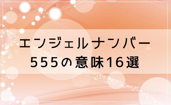 エンジェルナンバー555の意味16選