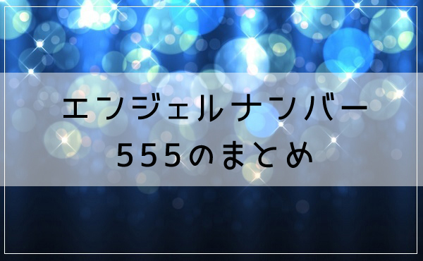 エンジェルナンバー555のまとめ