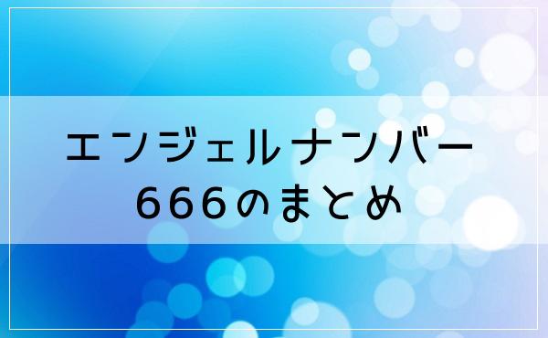エンジェルナンバー666のまとめ